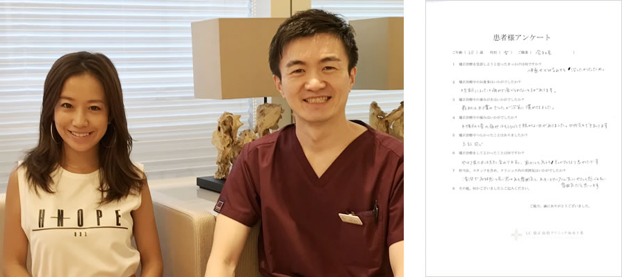 UC矯正歯科クリニック麻布十番の矯正治療体験談1