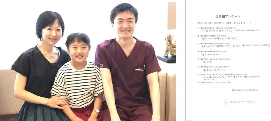 UC矯正歯科クリニック麻布十番の矯正治療体験談4
