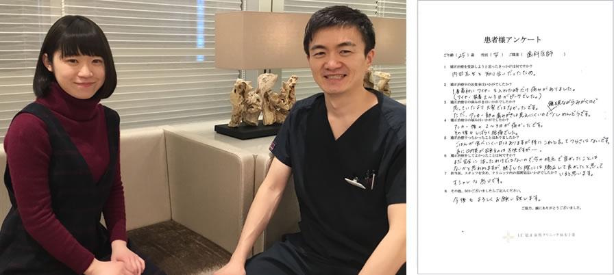 UC矯正歯科クリニック麻布十番の矯正治療体験談16
