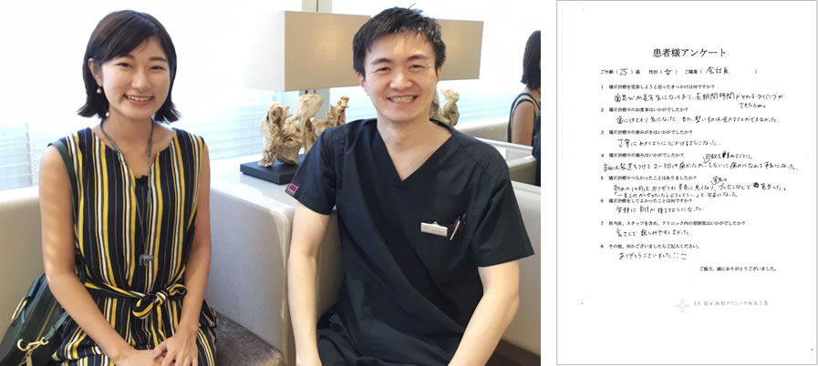 UC矯正歯科クリニック麻布十番の矯正治療体験談18