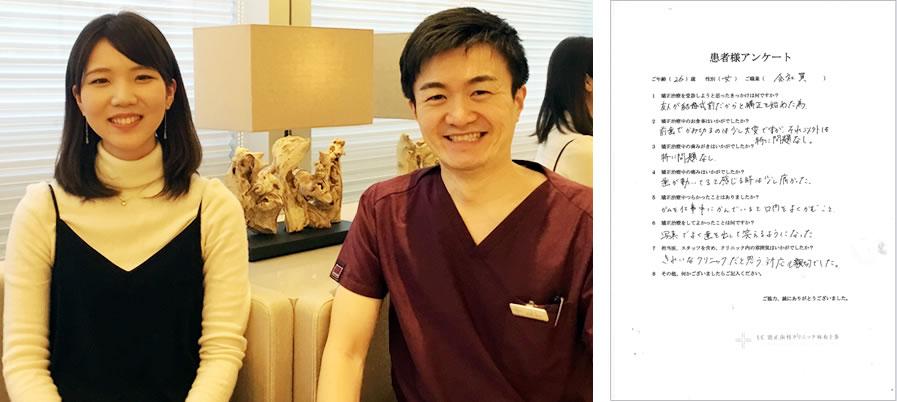 UC矯正歯科クリニック麻布十番の矯正治療体験談29