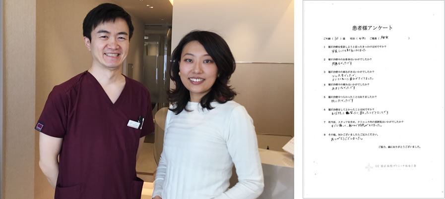 UC矯正歯科クリニック麻布十番の矯正治療体験談37