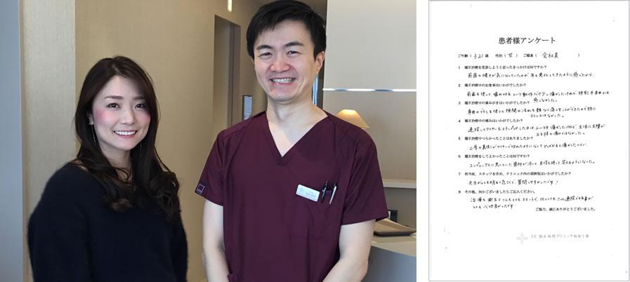 UC矯正歯科クリニック麻布十番の矯正治療体験談48
