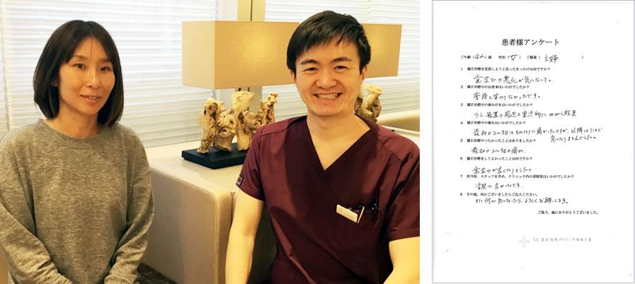 UC矯正歯科クリニック麻布十番の矯正治療体験談38