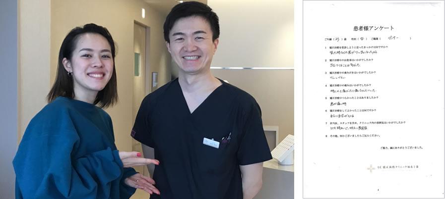 UC矯正歯科クリニック麻布十番の矯正治療体験談39