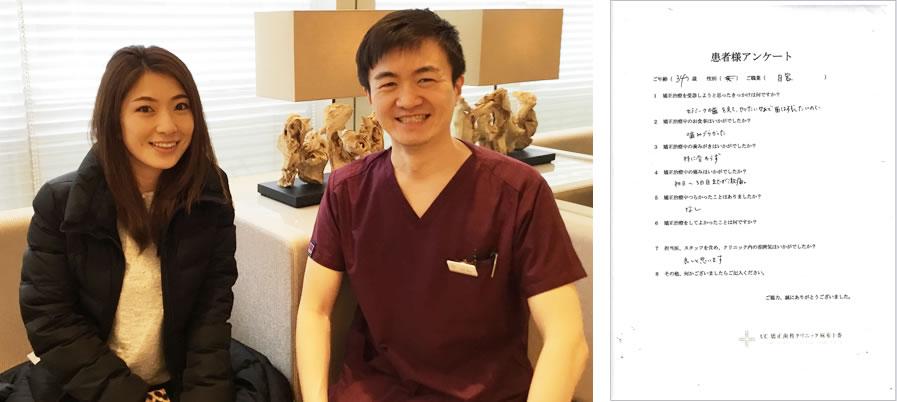 UC矯正歯科クリニック麻布十番の矯正治療体験談41