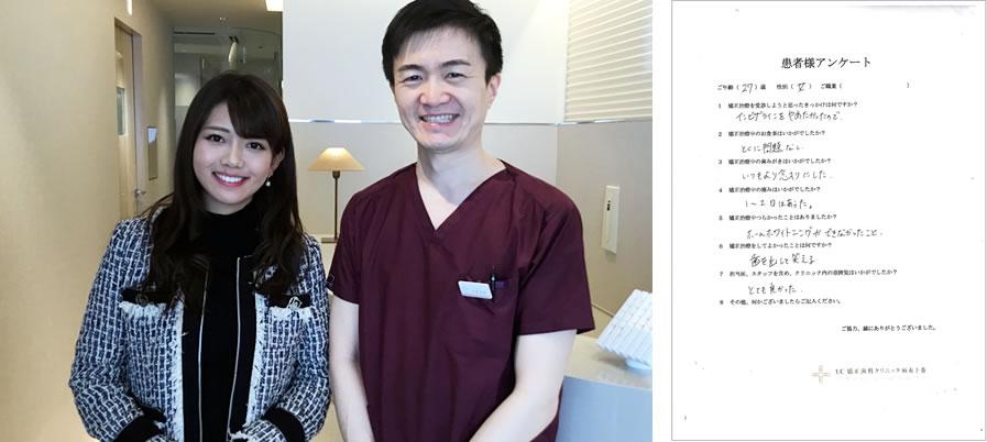 UC矯正歯科クリニック麻布十番の矯正治療体験談20