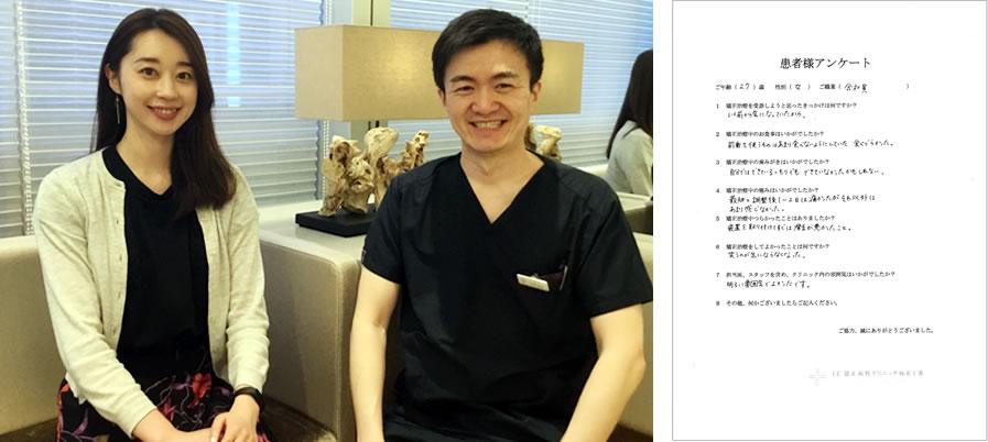UC矯正歯科クリニック麻布十番の矯正治療体験談47