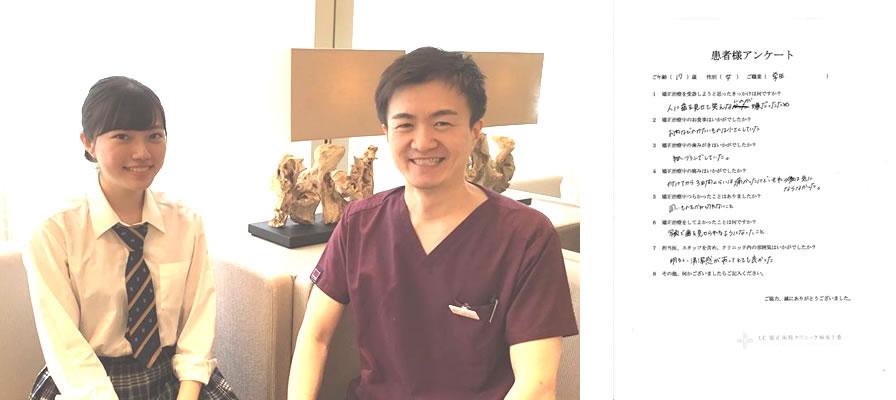 UC矯正歯科クリニック麻布十番の矯正治療体験談60