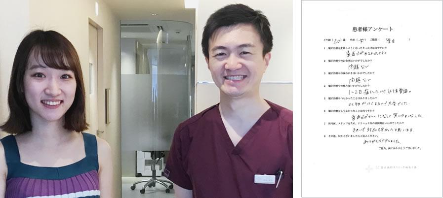 UC矯正歯科クリニック麻布十番の矯正治療体験談52