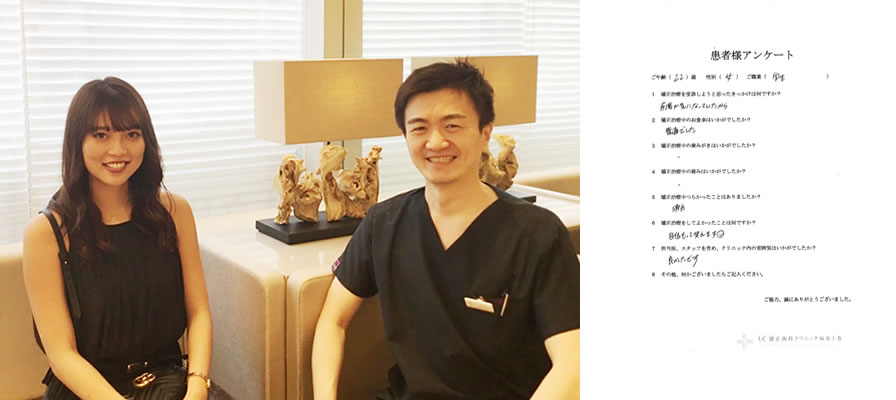 UC矯正歯科クリニック麻布十番の矯正治療体験談63
