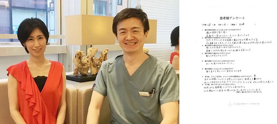 UC矯正歯科クリニック麻布十番の矯正治療後の笑顔70