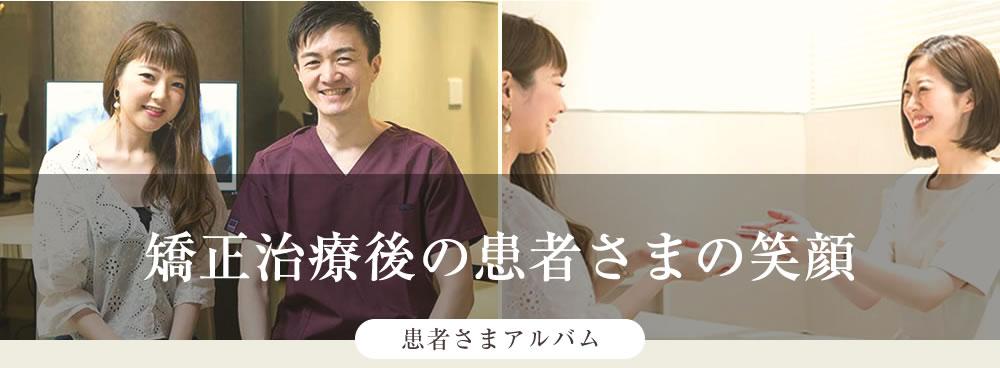 UC矯正歯科クリニック麻布十番の患者さまアルバム